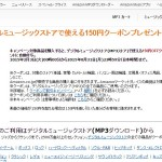 「デジタルミュージックストアで使える150円クーポンプレゼント」のページ
