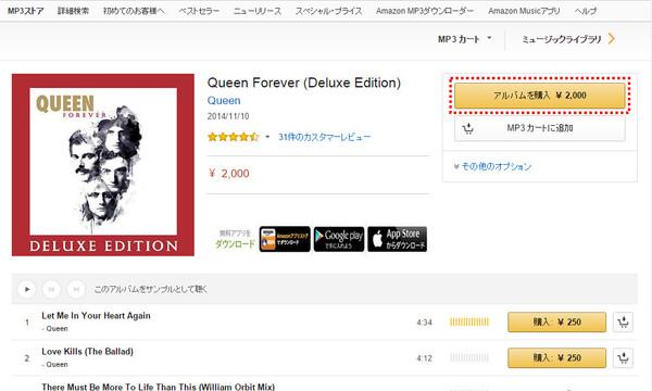 MP3のアルバム購入ページ(購入ボタン)