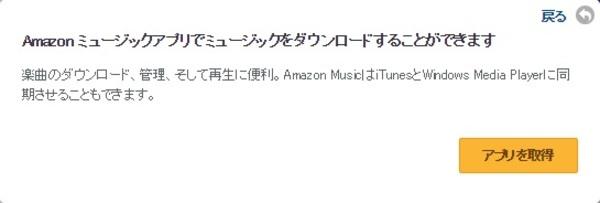 Amazonミュージックアプリダウンロードのポップアップウィンドウ