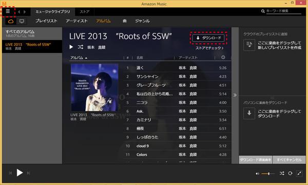 Amazonミュージックアプリの画面