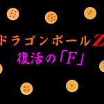 ドラゴンボールZ 復活の「F」
