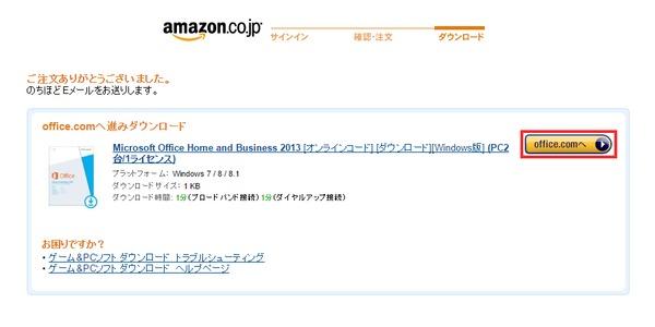office.comへ