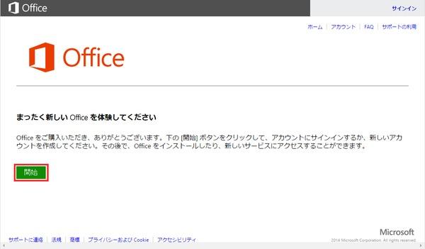 Officeのページ