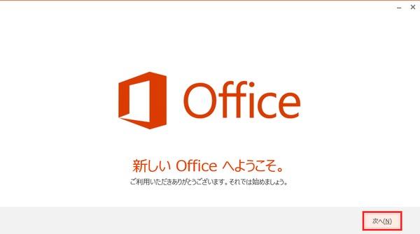 新しいOfficeへようこそ。