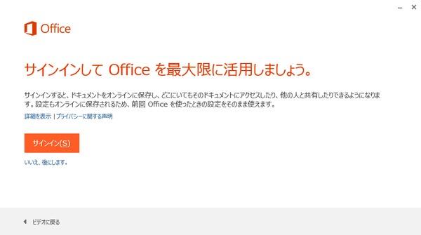 Officeサインイン