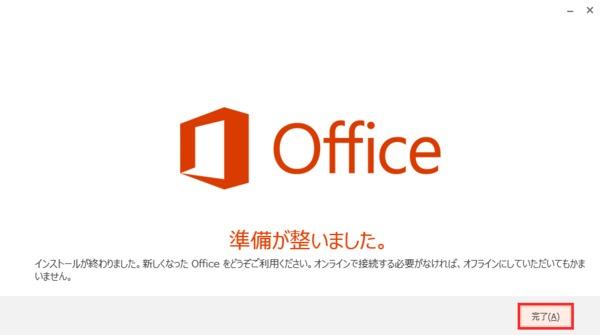 Officeインストール完了