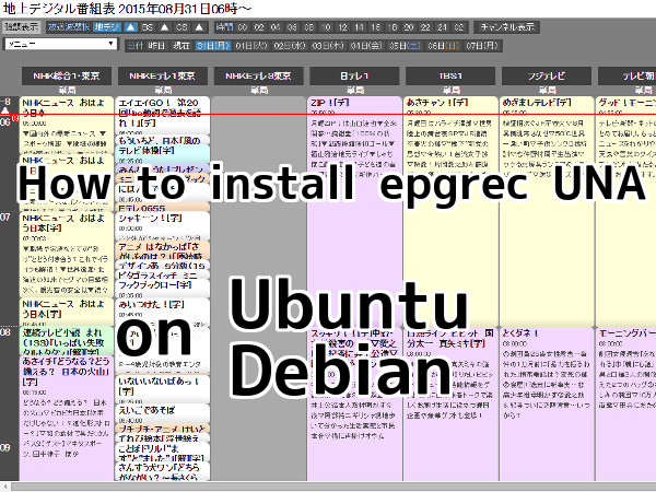 How to install epgrec UNA on Ubuntu, Debian
