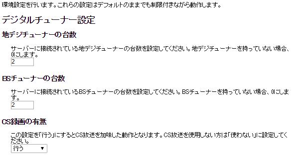 epgrec UNA 設定(デジタルチューナー)