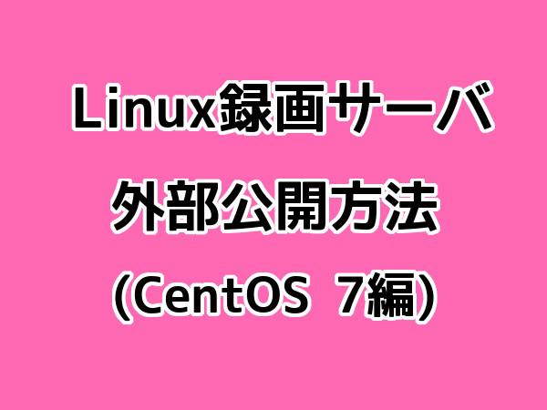 SoftEther VPNでLinux録画サーバを外部から接続する方法(CentOS 7編)