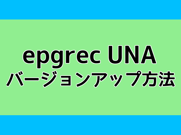 epgrec UNAのバージョンアップ方法