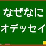映画「オデッセイ」解説