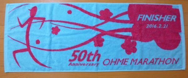 第50回 青梅マラソン 完走賞のタオル