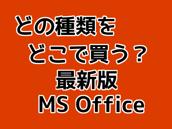 どの種類をどこで買う?最新版Office