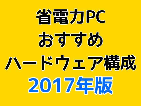 省電力PCおすすめハードウェア構成 2017